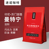 9.9半磅 | 速諾 印尼黃金曼特寧單品純黑咖啡豆 手沖精品可現磨咖啡粉 227克