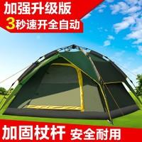 三極戶外(Tripolar) 速開帳篷戶外免搭建3-4人自動野外露營自駕套裝野營