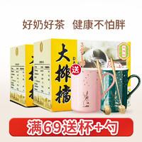 大排檔速溶奶茶條裝港式奶茶鴛鴦咖啡固體沖飲奶茶粉小袋裝三合一