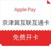 百城暢行!Apple Pay刷京津冀互聯互通卡上線