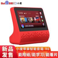 小度 在家智能屏X6 百度旗下人工智能硬件 新一代帶屏智能音箱 觸屏音箱 WiFi/藍牙音響 紅色