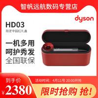 國行正品(Dyson)戴森吹風機HD03新款升級家用版 柔和風嘴智能恒溫