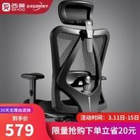 西昊(SIHOO)人體工學電腦椅 M18黑色+湊單品