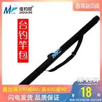 佳釣尼1.2米新款臺釣竿包 魚包 漁具包竿桶釣魚包帆布超輕手竿包
