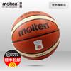 molten摩騰籃球真皮質感正品7號6號室內外耐磨學生國家隊籃球GD7X