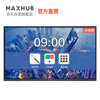 MAXHUB SC55CD 智能會議平板 55英寸