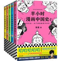 京东PLUS会员:《半小时漫画历史系列》(共5册)