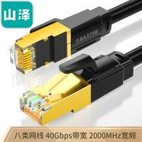山澤(SAMZHE)八類萬兆網線 CAT8類電競級高速網絡跳線純銅雙屏蔽8芯雙絞線 電腦寬帶連接線黑色2米 WX8020