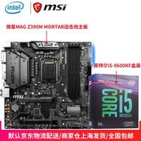 微星 Z390M MORTAR迫擊炮主板 搭英特爾i5-9600KF CPU處理器 板U套裝