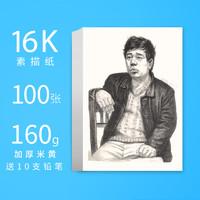 Qicolor 齊彩 素描紙 16K/100張 送10支鉛筆