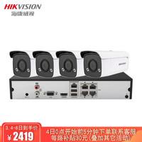 海康威視 3T47EWD-L 攝像頭監控設備套裝 4路帶2T硬盤