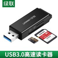 綠聯 讀卡器多功能二合一USB3.0高速讀取  雙卡雙讀 黑色