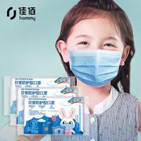 佳佰×保立潔兒童一次性口罩防塵透氣防護口鼻罩三層無紡布加厚口罩