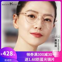 海倫凱勒眼鏡框高圓圓同款可配近視鏡片有度數女防藍光輻射眼鏡架