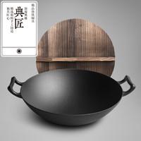 典匠 雙耳鑄鐵炒鍋 40cm