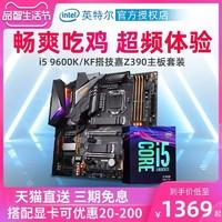英特爾酷睿i5 9600KF盒裝 技嘉Z390 B360 B365M CPU主板套裝9600K
