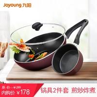 九陽炒鍋套裝大號圓底鍋具平底奶鍋二件套燃氣電磁爐通用廚具