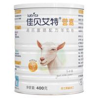 佳貝艾特(Kabrita)營嘉 高鈣富硒青少年學生成人羊奶粉 400g 荷蘭原裝進口 *3件