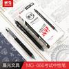 M&G 晨光 AGPH8401 MG-666按動中性筆 12支