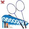 克洛斯威羽毛球拍2支裝初學者訓練家庭情侶超輕耐打實惠羽拍雙拍 情侶對拍-D08彩藍