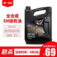 統一(Monarch)汽車潤滑油全合成  莫托維克系列全合成SN 5W-40 4L