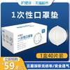 護理佳一次性口罩替換片單盒裝*40片保持口罩內部衛生多時段供應 *3件