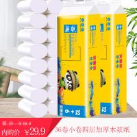 36卷衛生紙餐巾紙衛生紙家庭裝小包裝一提800克 36卷(2提)