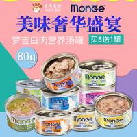 意大利MONGE夢吉貓罐頭營養白肉湯濕糧幼成貓零食80g罐5送1裝 6罐 *2件