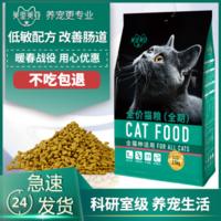 美里美亞貓糧通用型全價貓糧