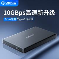 Orico/奧睿科 Type-C筆記本移動硬盤盒子 2.5英寸7mm固態SSD專用盒