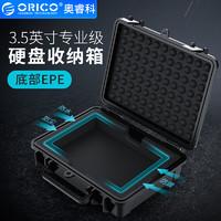 Orico/奧睿科 3.5英寸硬盤三防保護盒