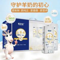 犇德堂純山羊奶鮮羊奶無蔗糖無添加 250ml*10盒整箱