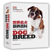 《DK世界名犬驯养百科》