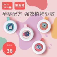 babycare嬰兒童驅蚊扣 寶寶防蚊手環戶外驅蚊用品 成人孕婦隨身貼