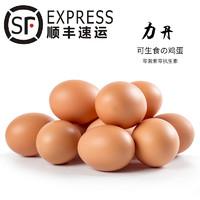 力丹 无菌无抗可生食溏心鸡蛋 30枚