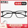 明月鏡片板材輕盈方框商務陳道明同款眼鏡架眼鏡框黑色近視套餐20023 鏡框+1.60明月防藍光鏡片 *4件