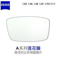 ZEISS 蔡司 A系列蓮花膜 1.67折射率鏡片 *2片
