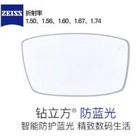 ZEISS 蔡司 1.60折射率 鉆立方防藍光鏡片 *2片