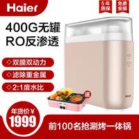 海爾(Haier)凈水器家用400G大通量無罐凈水機 RO反滲透純水機出水直飲凈飲機 HRO4H79-2