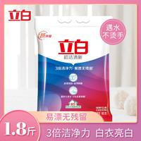 立白超潔清新洗衣粉家庭裝去污去漬清香型促銷大袋包裝900g*1袋