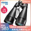 天狼巨眼狼20x80雙筒望遠鏡軍高清高倍夜視入門專業戶外觀景1000