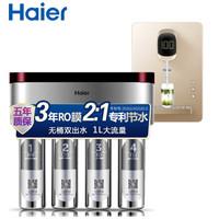 海爾(Haier)家用凈水器專利節水純水機HRO4h29-4(JD)+管線機GR1819E壁掛式速熱飲水機 凈飲水套裝