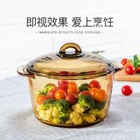 法國樂美雅進口透明琥珀鍋玻璃鍋耐高溫家用炒鍋煲湯鍋燉鍋火鍋