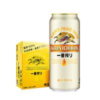 日本KIRIN/麒麟啤酒 一番榨系列500ml*24罐/箱 聚會暢享