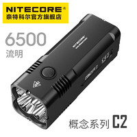 NITECORE奈特科爾c2超亮6500流明掌上探照燈可充電高亮強光手電筒