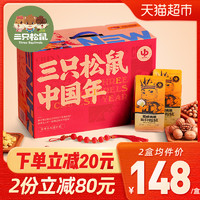 三只松鼠 堅果大禮包2288g整箱每日堅果干果送禮禮盒休閑零食小吃