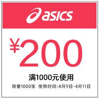 优惠券码:天猫精选 asics 旗舰店 满1000元-200元店铺优惠券