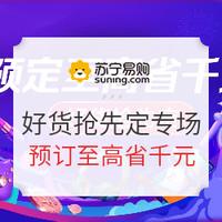 促销活动:苏宁易购 418电器购物节 好货抢先定专场