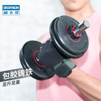 迪卡侬 包胶哑铃男士女士健身家用可调节重量器材20公斤一对 CROW