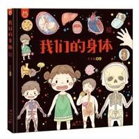 《洋洋兔童书·我们的身体:画给孩子的人体探秘之旅》
